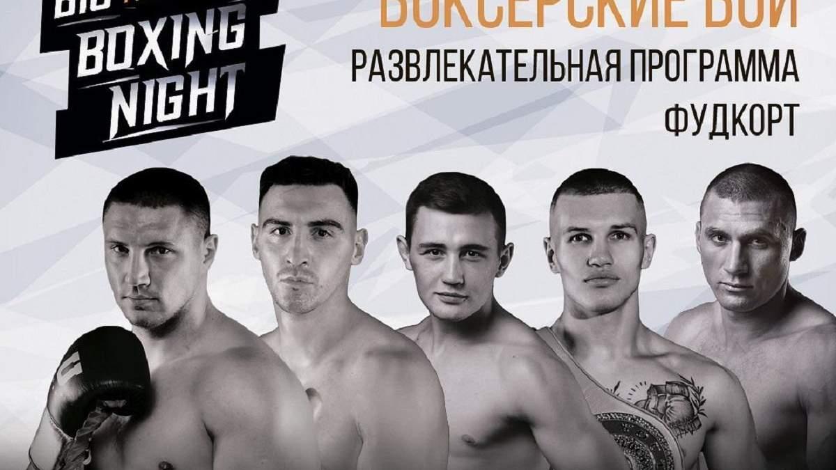 Вечер бокса от Usyk17 Promotion: онлайн-трансляция Big Boxing Night