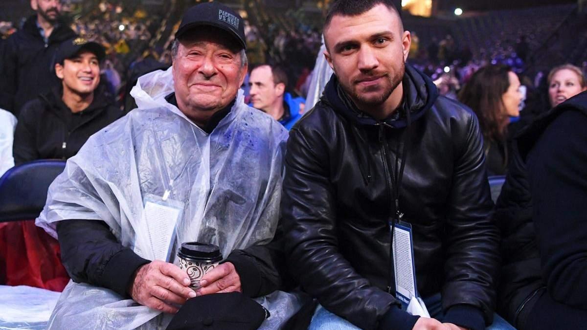 Арум и Ломаченко