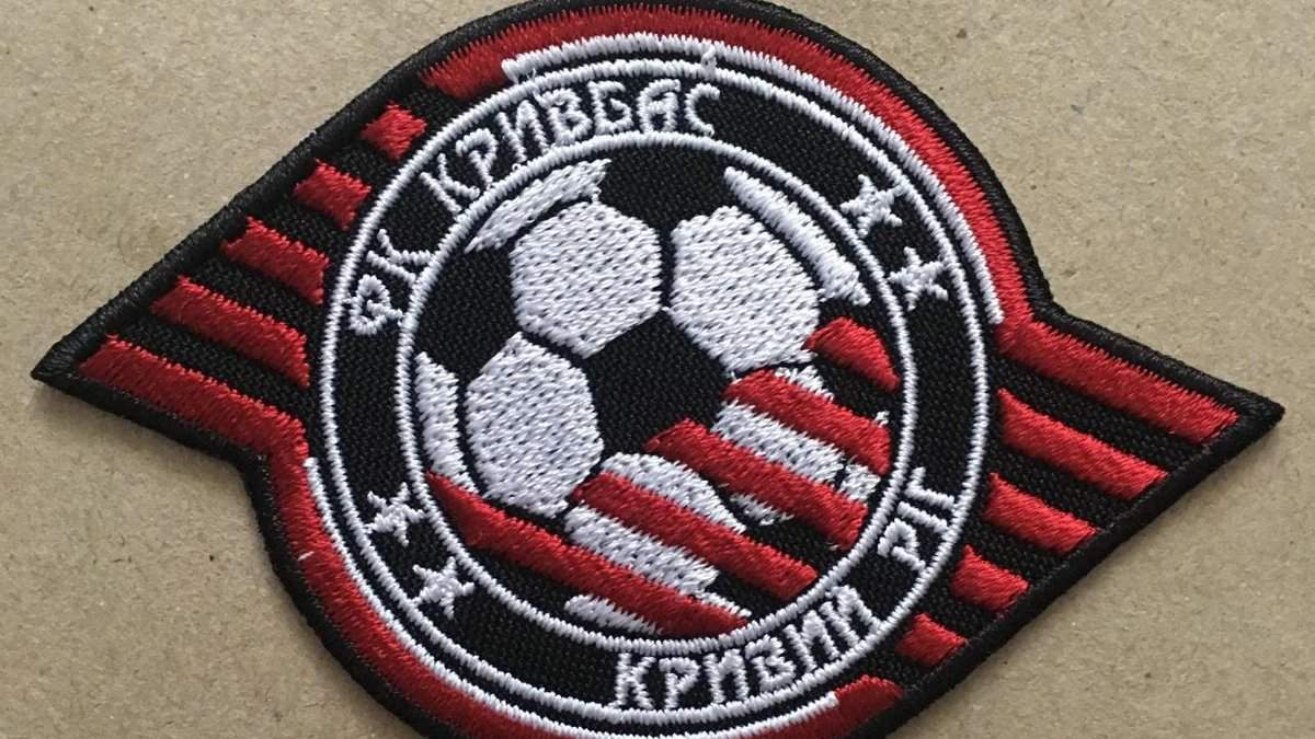 """Кривбас"""