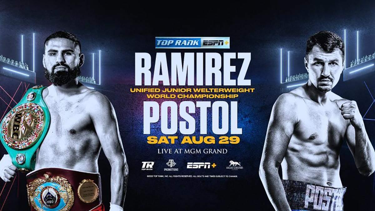 Постол – Рамірес – де дивитися бій за титул WBC і WBO