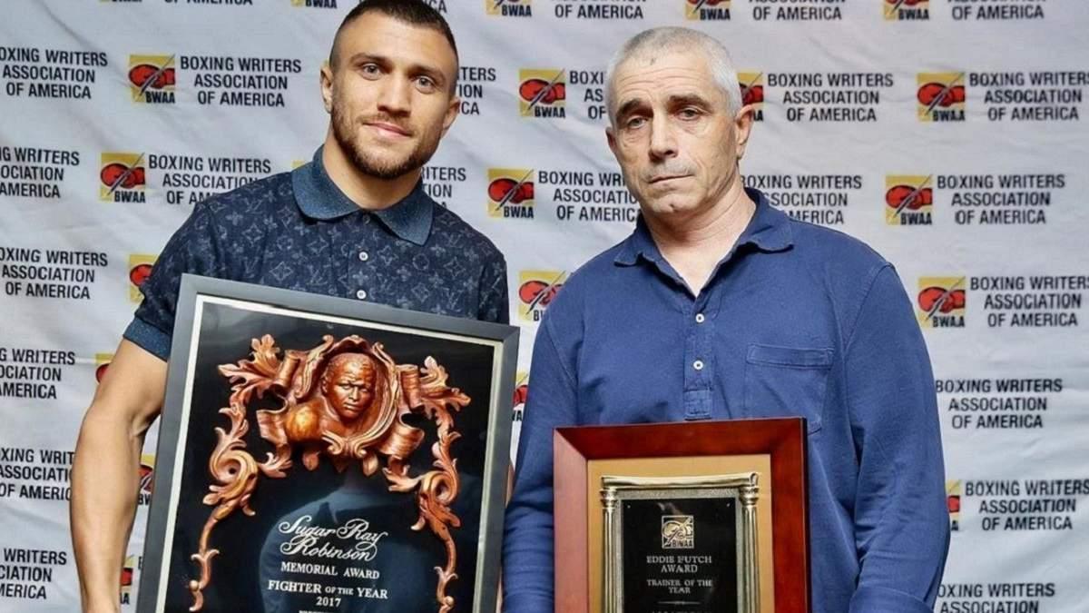 Василь Ломаченко та батько