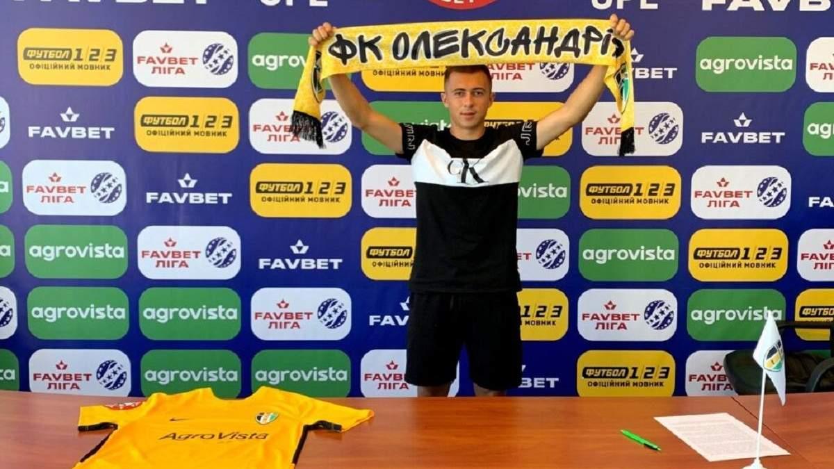 """Вадим Янчак став гравцем """"Олександрії"""""""
