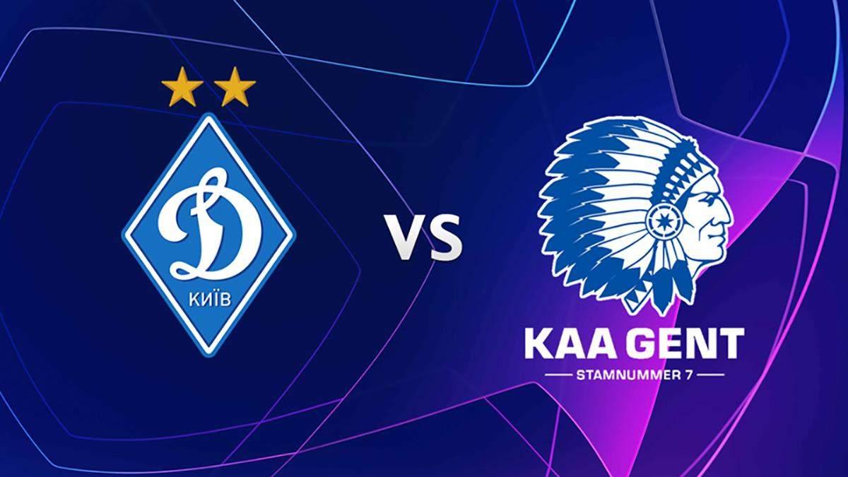 Динамо Киев – Гент – дата матча, плей-офф Лиги чемпионов 2020