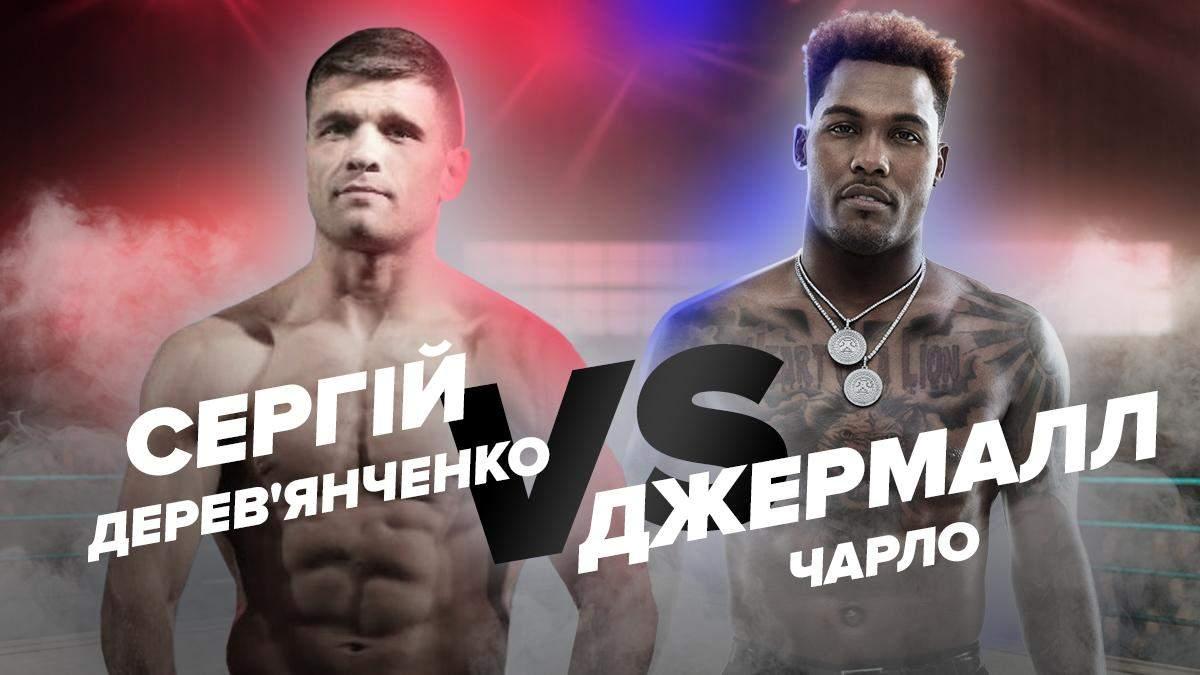 Дерев'янченко – Чарлі: де дивитися онлайн бій 27.09.2020 – WBC