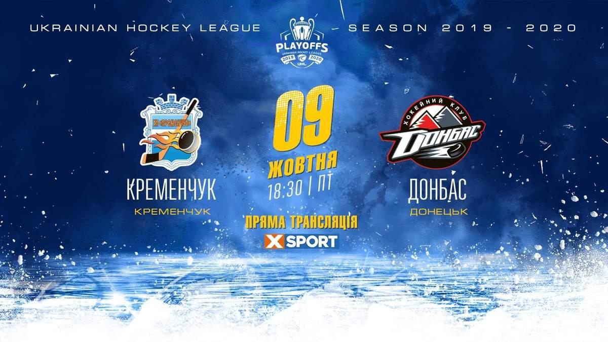 Прогноз на матчи финала плей-офф УХЛ от украинских тренеров