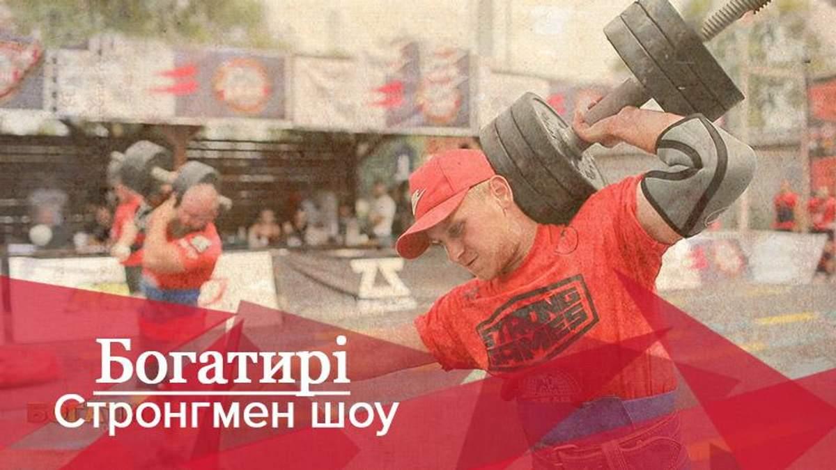 Богатыри. Стронгмен-шоу: соревнования атлетов на чемпионате Украины