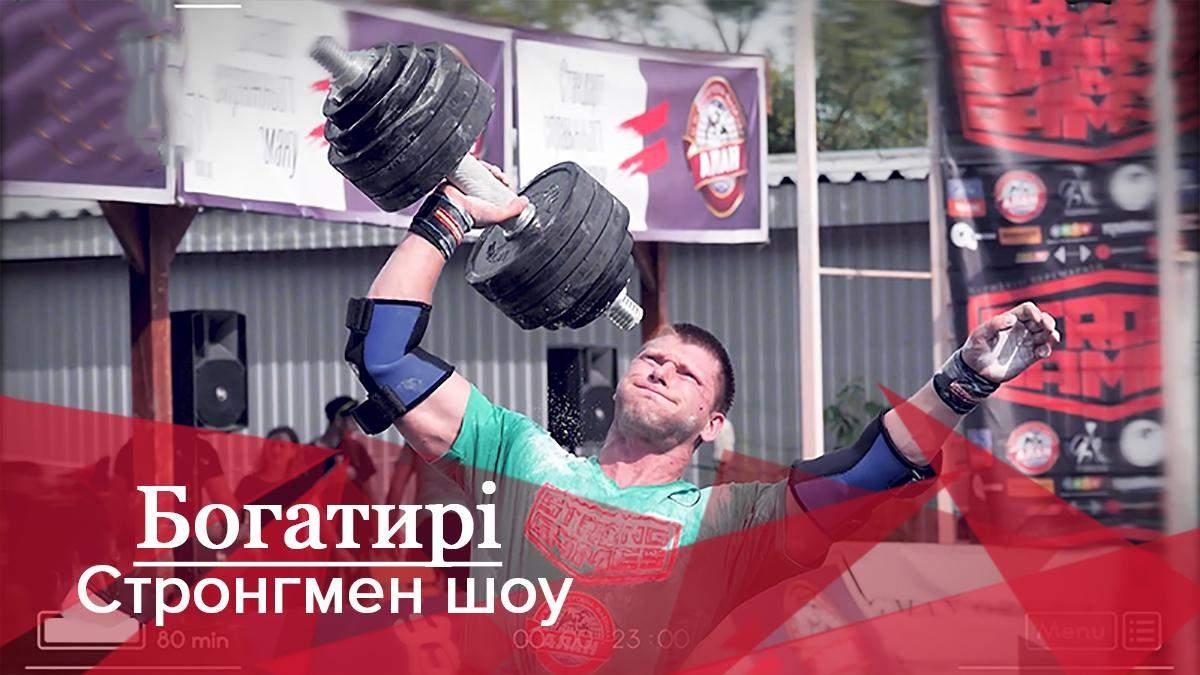 Богатыри, Стронгмен-шоу: Зажигательная борьба атлетов в Киеве