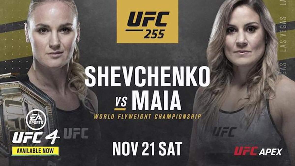UFC 255: де дивитися онлайн бій Шевченко – Майя - Спорт 24