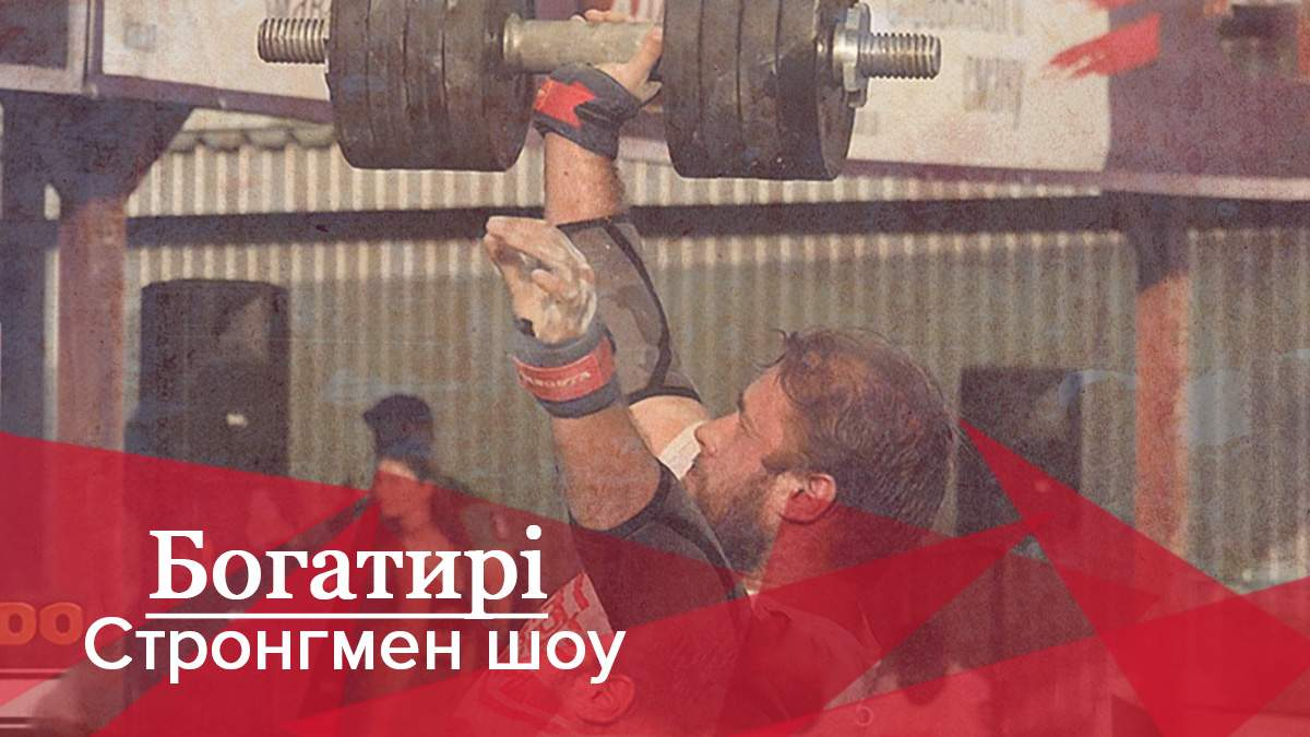 Богатирі. Стронгмен-шоу: Хто виграв чемпіонат України в Києві