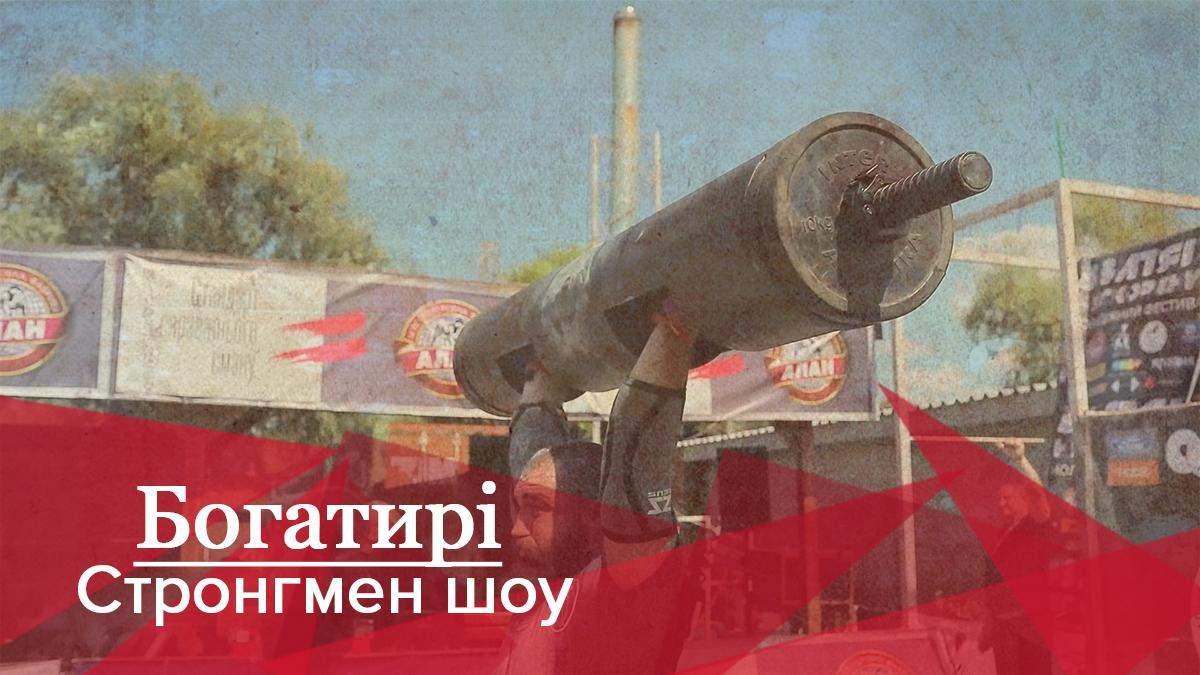 Богатирі. Стронгмен-шоу: Як минуло безкомпромісне змагання найсильніших людей України