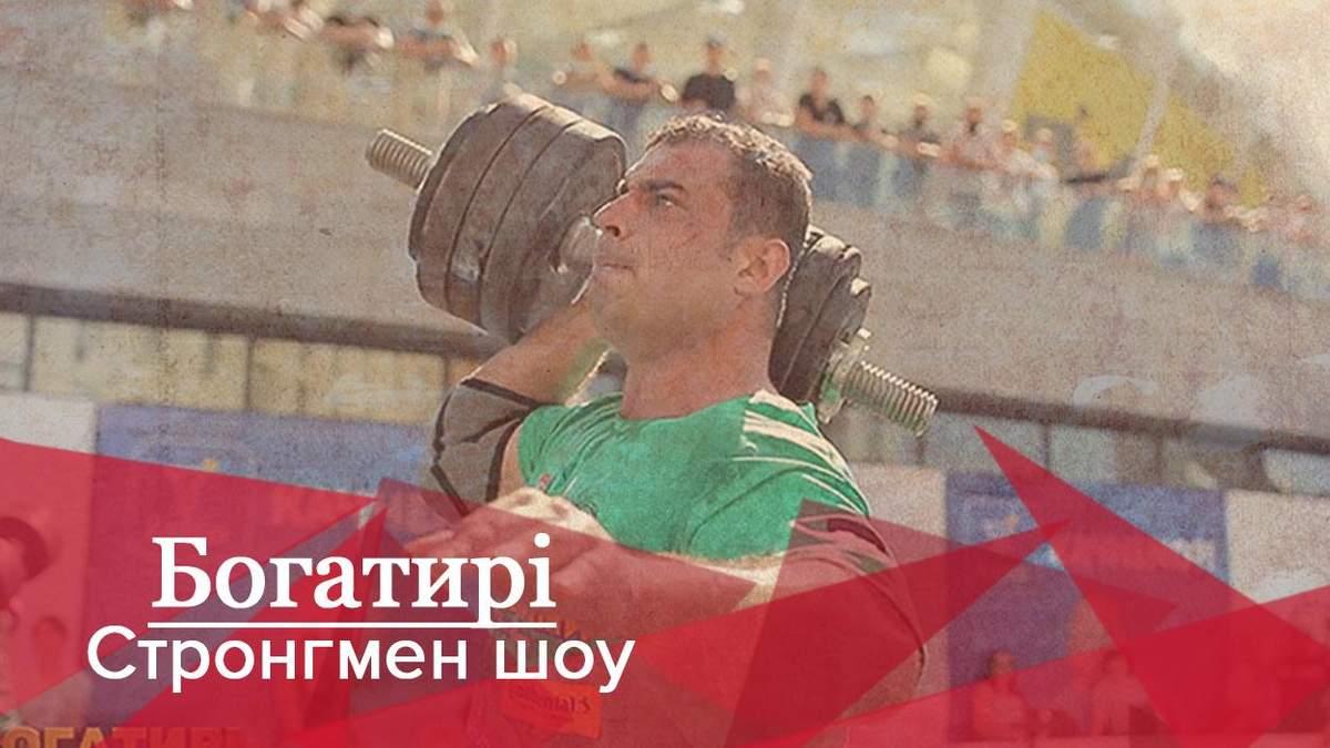 Кубок Украины по стронгмену 5 сверхчеловеческих испытаний