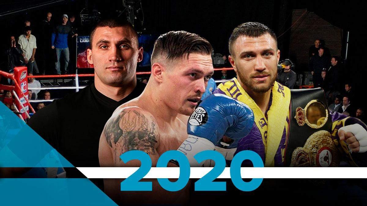 Найяскравіші боксерські поєдинки 2020 – Усик, Ломаченко, Гвоздик