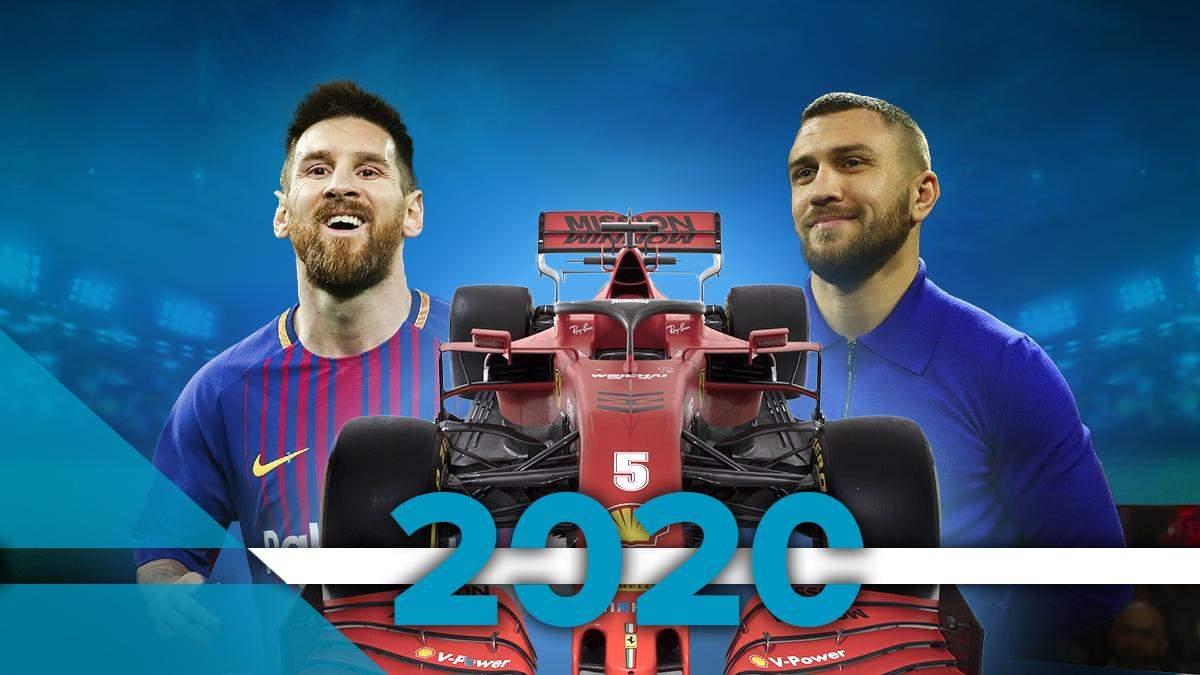 Поражение Ломаченко, фиаско Барселоны и Ferrari: главные спортивные разочарования 2020 года