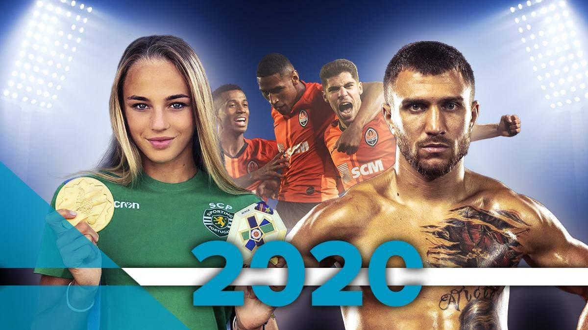 Неожиданные победы, достижения и признания – главные спортивные события в Украине 2020