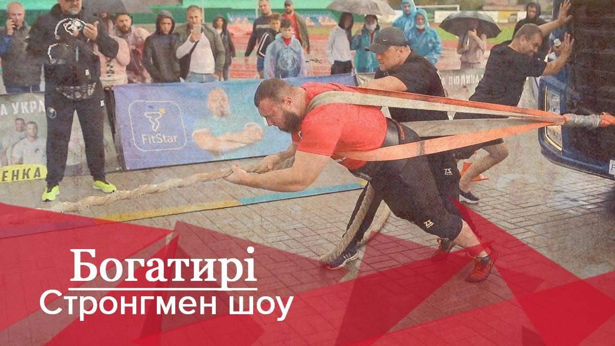 Богатыри Стронгмен-шоу Кто стал самым сильным человеком Украины
