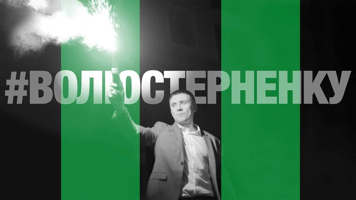 ФК Карпаты Львов поддержали Сергея Стерненка – фото