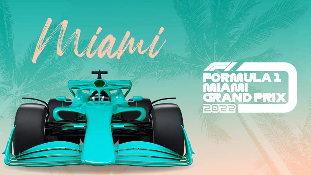 В календаре Формулы 1 появится Гран-при Майами