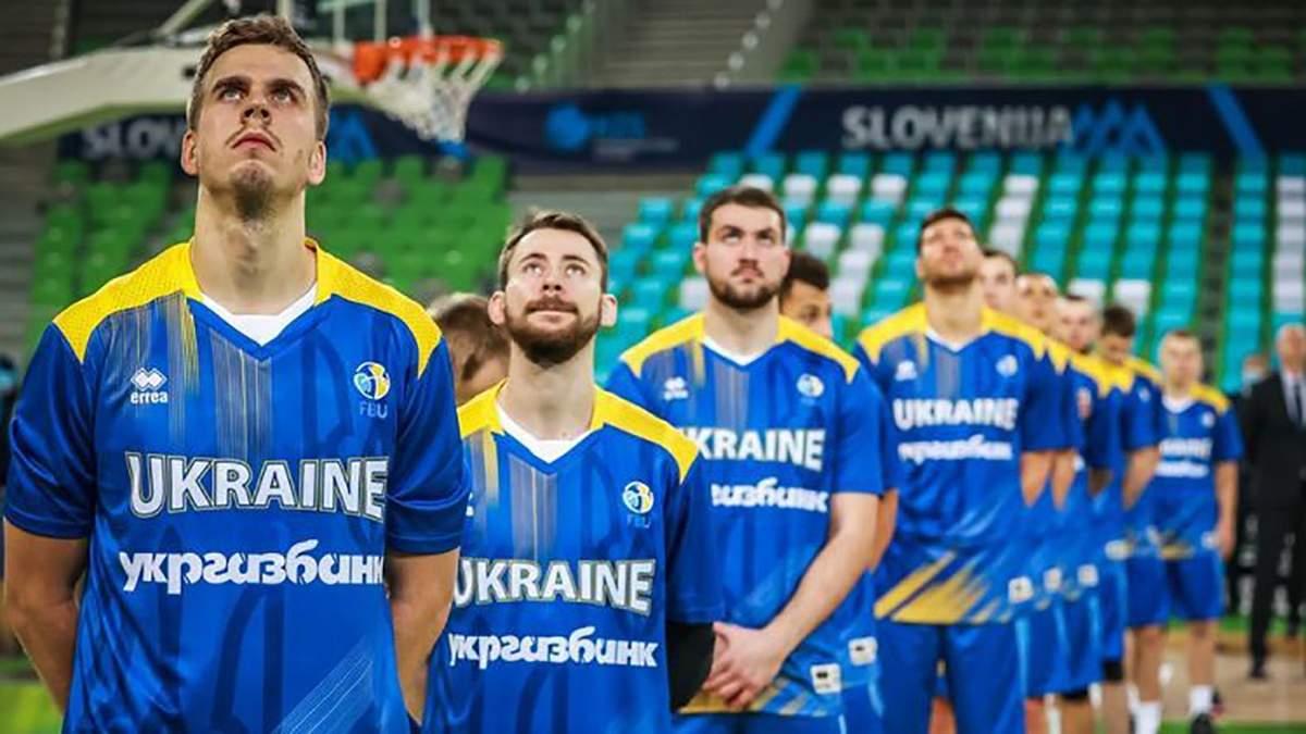 Сборная Украины получила соперников по чемпионату Европы по баскетболу