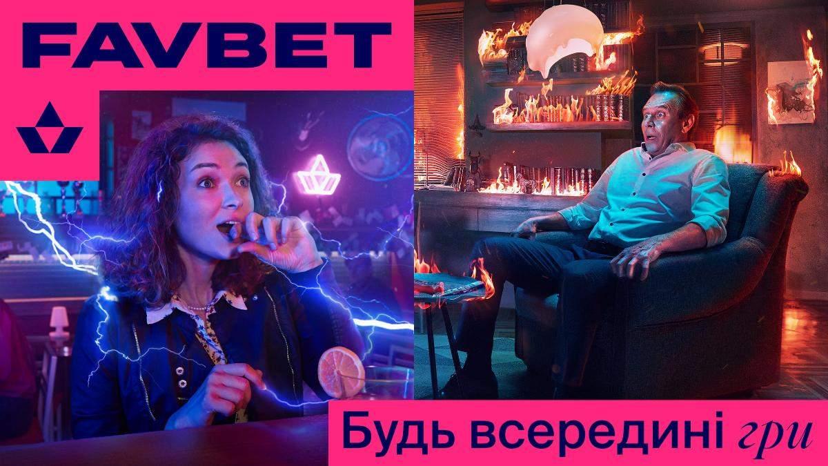 Ми отримали велике задоволення на знімальному майданчику: інтерв'ю про рекламну кампанію FAVBET