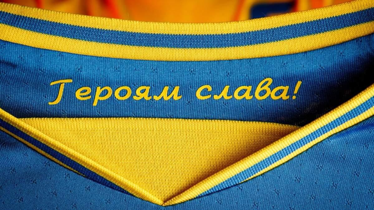 УЕФА обязал Украину убрать из формы Героям слава