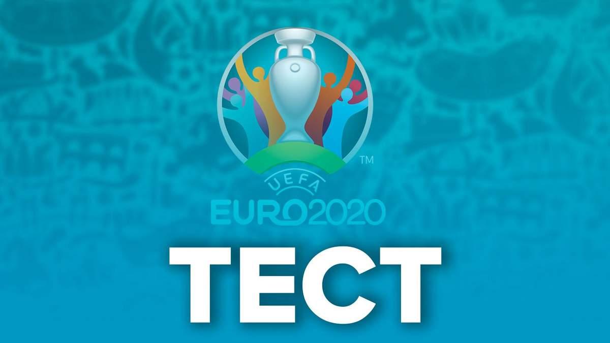 Що ви знаєте про чемпіонат Європи: тест до старту Євро-2020