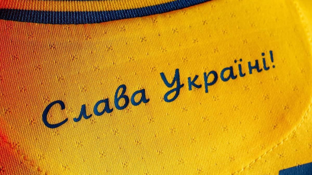 Слава Україні та Героям слава залишаться на формі збірної – УЄФА