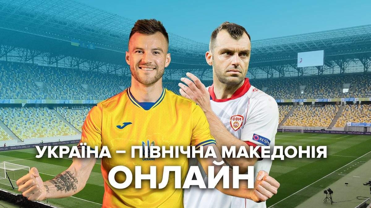 Україна – Північна Македонія – онлайн матч Євро 2020, трансляція