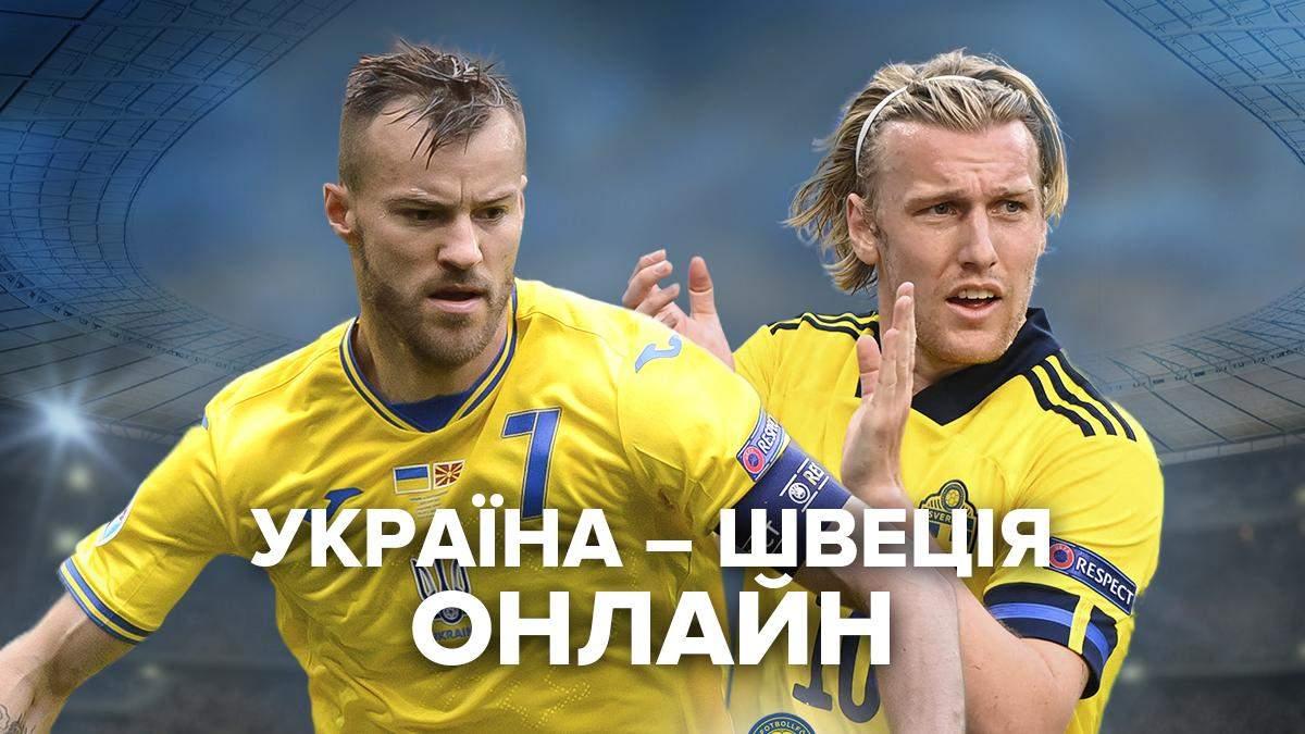 Україна – Швеція – онлайн матч Євро 2020 року, трансляція