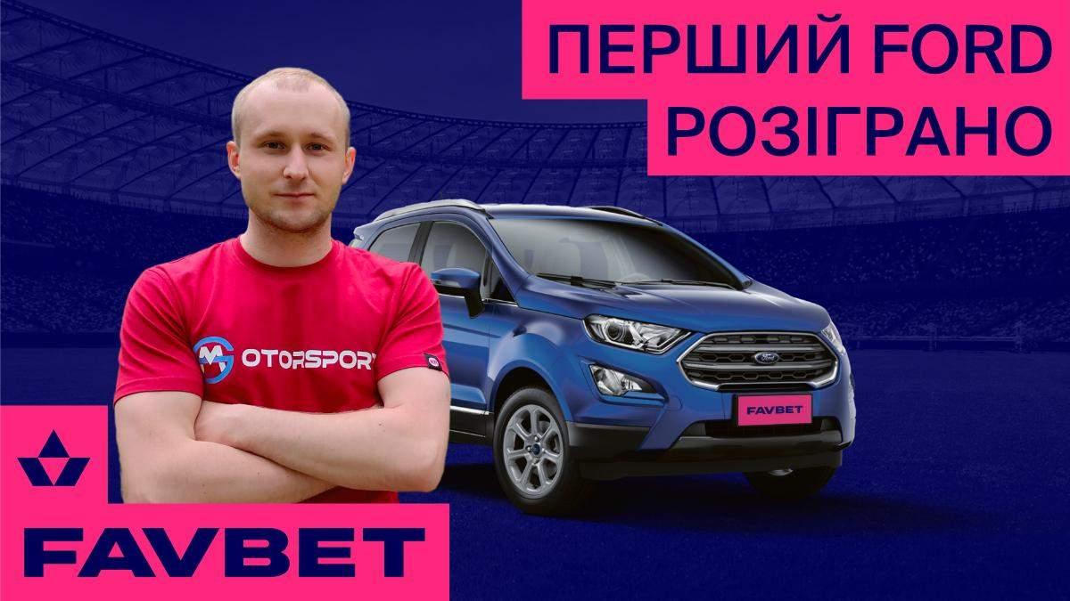 Болельщик спрогнозировал результат матча Нидерланды – Украина на сайте FAVBET и выиграл авто