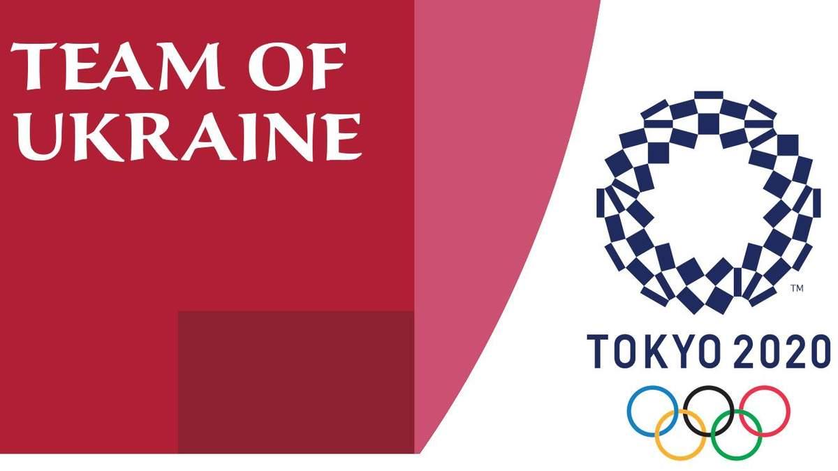 Олімпіада-2020: хто представлятиме Україну та в яких видах спорту