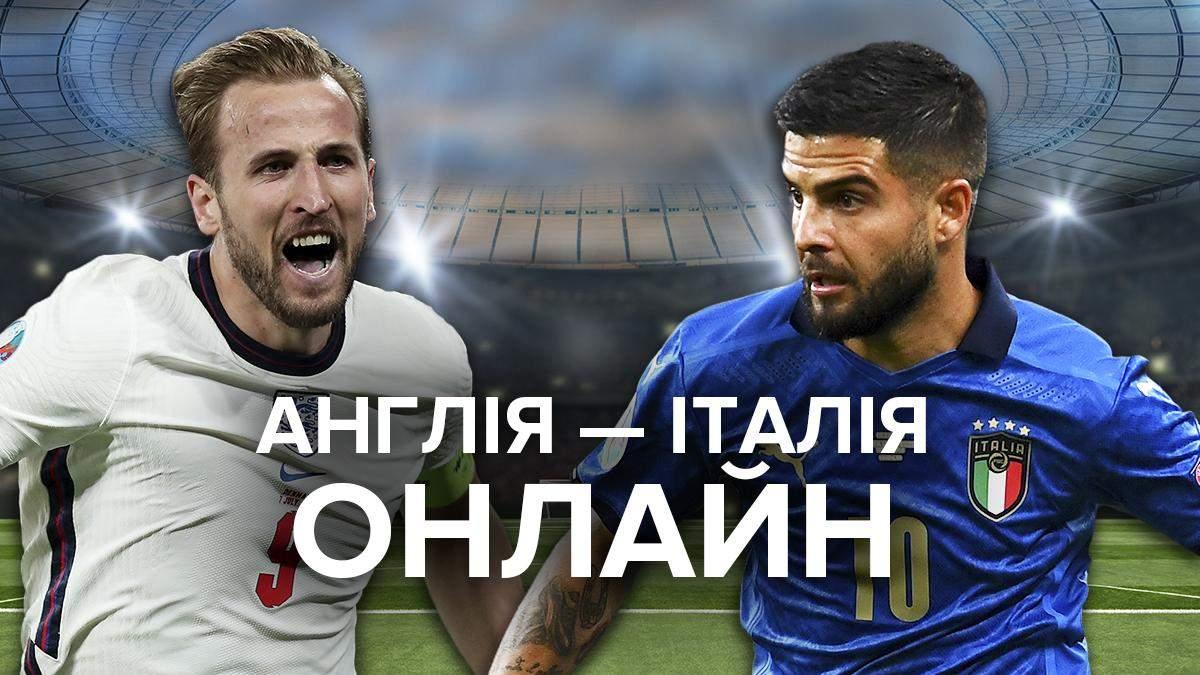 Італія – Англія: онлайн фіналу Євро-2020 - Спорт 24