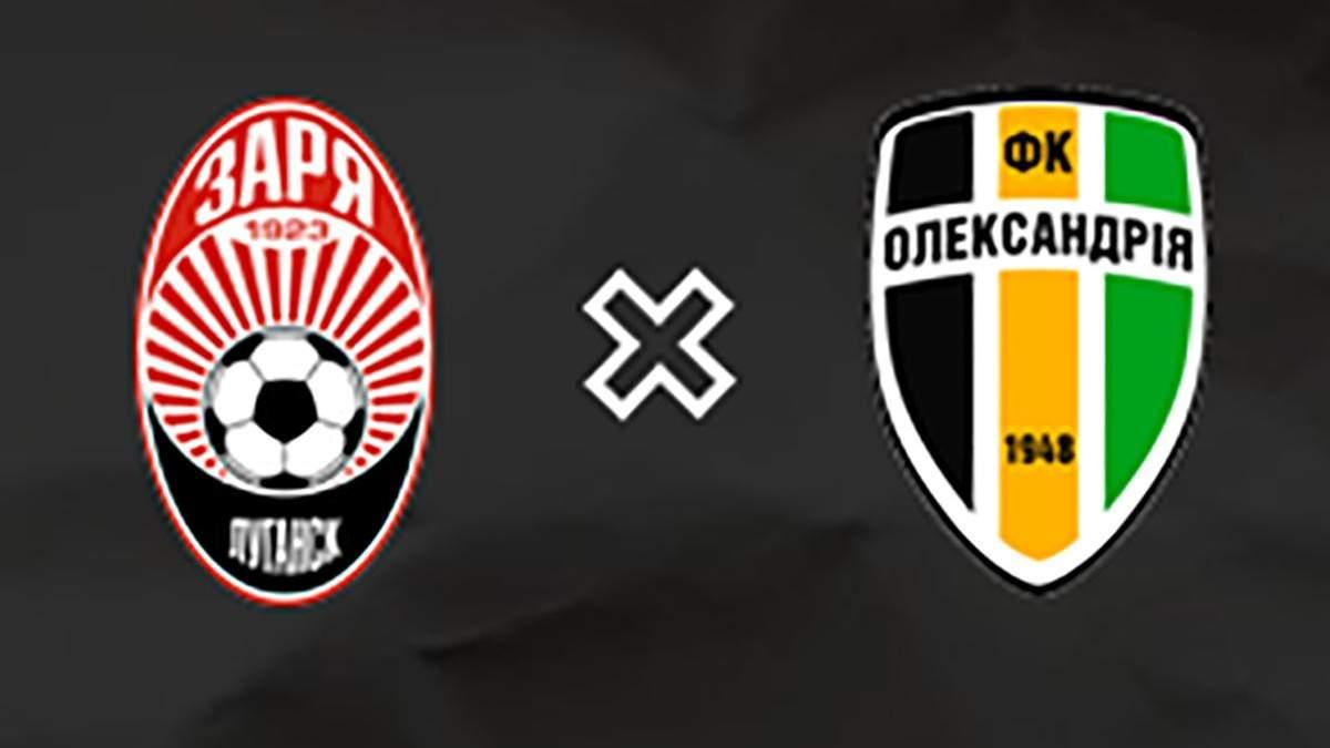 Зоря - Олександрія - дивитися онлайн матч 25 липня, УПЛ