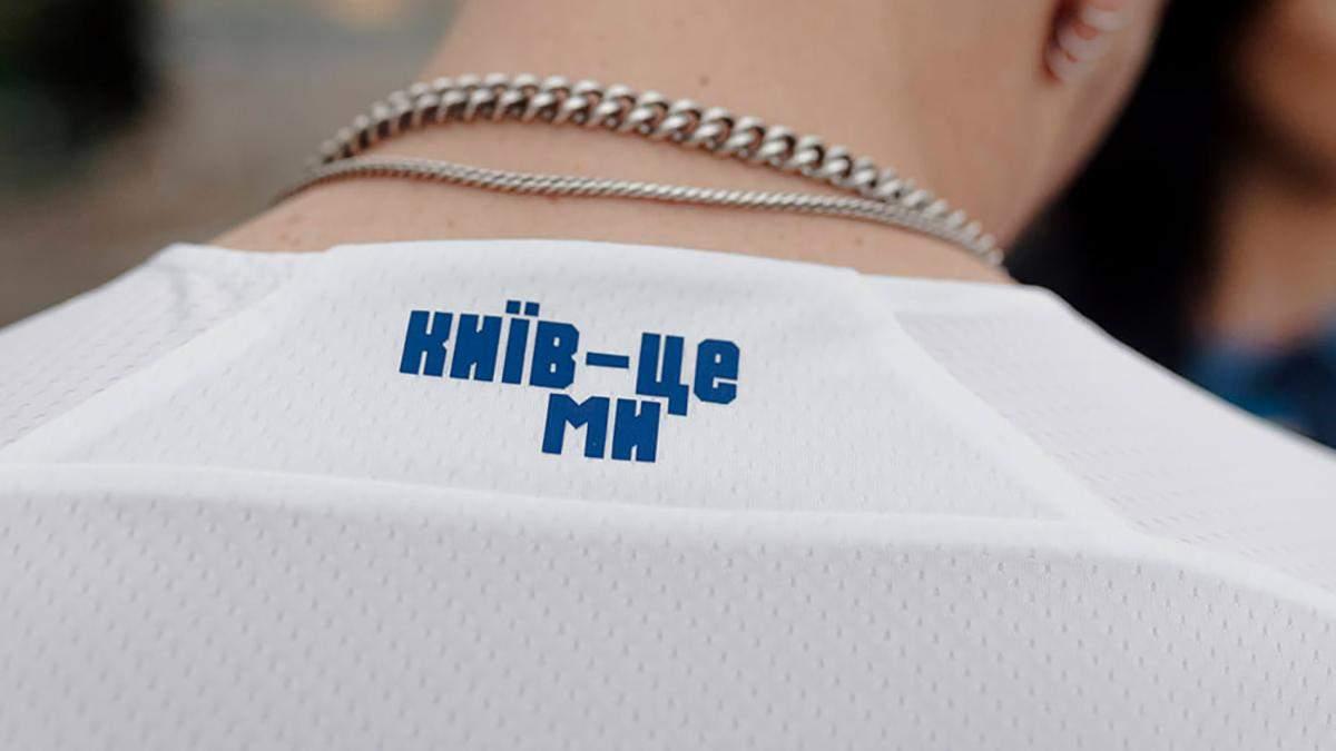 Динамо заинтриговало дизайном новой формы: фото