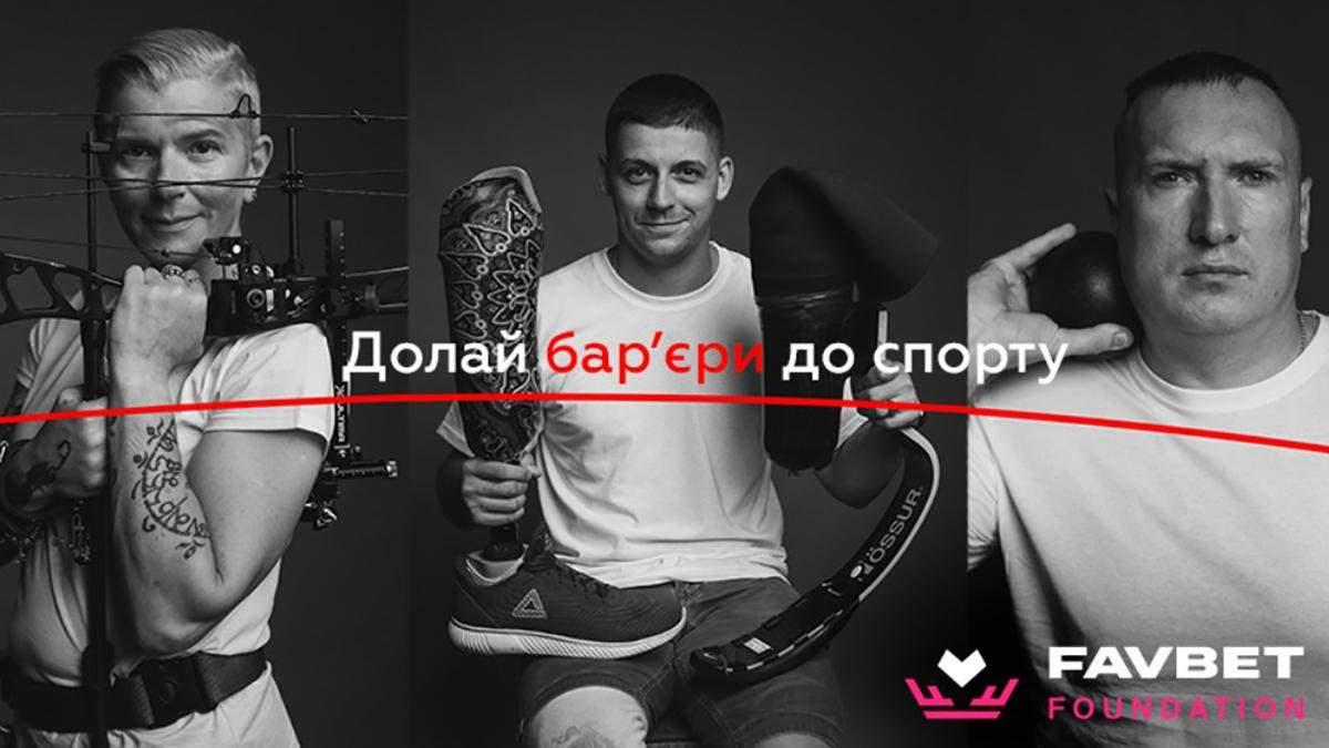 FAVBET Foundation підтримує героїв, які почали життя заново завдяки спорту - Новини спорту - Спорт 24