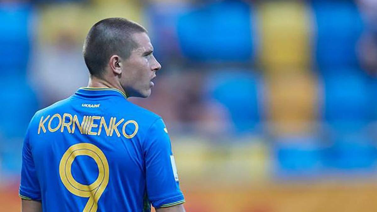 Корниенко забил дебютный гол за сборную Украины: видео шедевра в ворота сборной Чехии