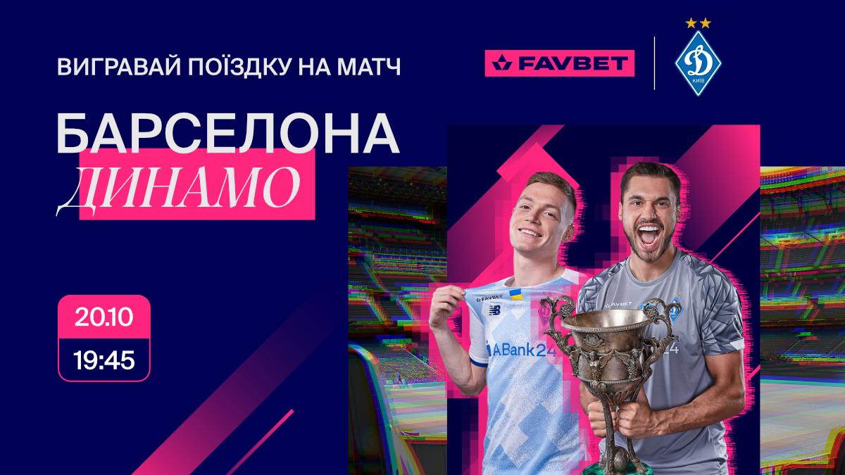 Вирушай на матч Барселона – Динамо з FAVBET - новини Динамо - Спорт 24