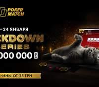 В украинском покер-руме разыграли более 8 миллионов гривен за 10 дней
