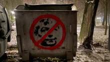 """Стадіон """"Динамо"""" в Києві розмалювали графіті проти Мірчі Луческу: фото"""