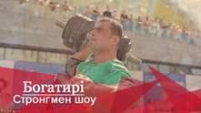 Богатыри. Стронгмен-шоу: 5 сверхчеловеческих испытаний в борьбе за Кубок Украины