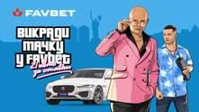 Мілевський та Вацко перетворилися на героїв культової гри в новій акції від Favbet
