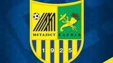 Возрождение Металлиста: символика клуба находится в собственности Украины, а не Курченко