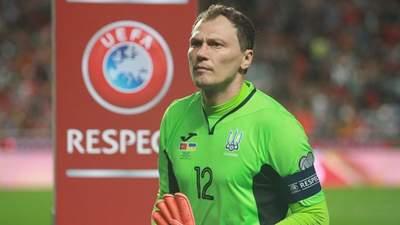 Пятов оголосив про закінчення кар'єри в збірній України після Євро-2020