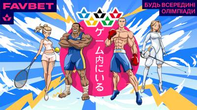 Favbet назвал главные медальные шансы Украины на Олимпиаде