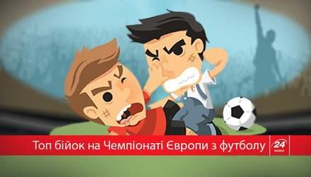 """""""Бойовий"""" футбол: хто кого гамселив на Чемпіонатах Європи"""