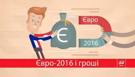 Гостинні господарі: заробіток та витрати Франції на Євро у цікавій інфографіці