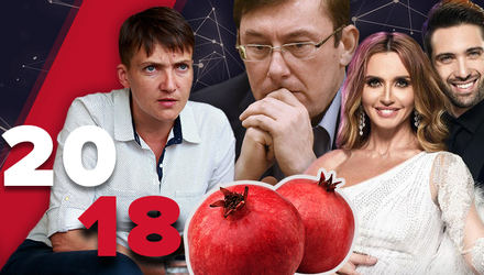 """Найгучніші скандали 2018 року: """"відставка"""" Луценка, гранати Савченко та Марченко в """"Танцях"""""""
