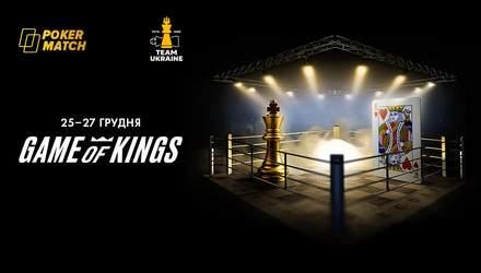 """""""Гра Королів"""": підсумки першого в історії шахово-покерного турніру"""