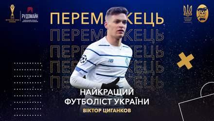 Виктор Цыганков и Виктор Скрипник – лучшие футболист и тренер Украины-2020