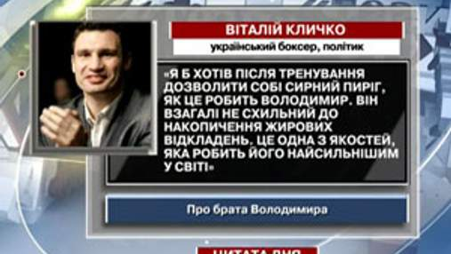 Виталий Кличко об организме брата