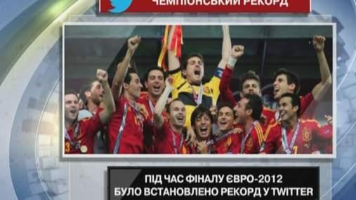 Під час фіналу ЄВРО-2012 було встановлено рекорд у Twitter
